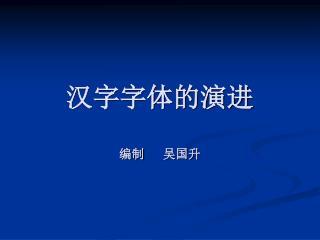 汉字字体的演进 编制   吴国升