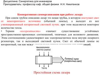 Кооперативная самоорганизация при работе лазера