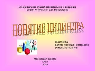Выполнила: Белова Надежда Геннадьевна учитель математики