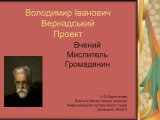 Володимир Іванович Вернадський Проект