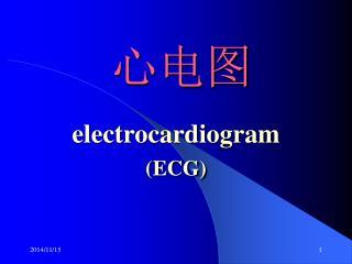 心电图 electrocardiogram (ECG)