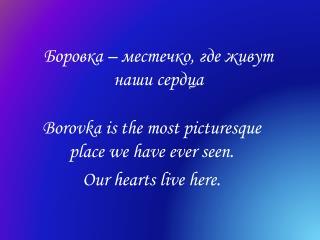 Боровка – местечко, где живут наши сердца