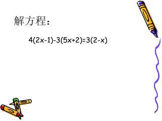 解方程: 4(2x-1)-3(5x+2)=3(2-x)