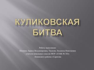 Работу выполнили:   Шонина Лариса Владимировна, Тиунова Людмила Николаевна