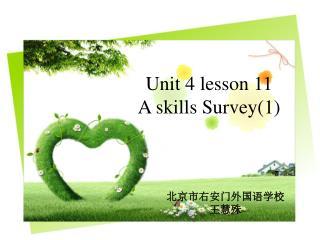 Unit 4 lesson 11  A skills Survey(1)