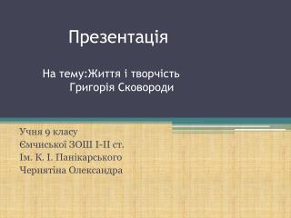 Презентація  На тему:Життя і творчість           Григорія Сковороди