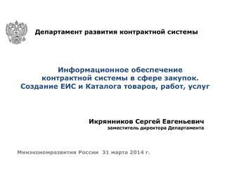 Минэкономразвития России  31 марта 2014 г.