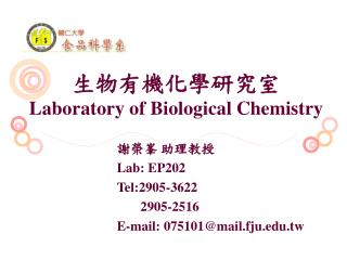生物有機化學研究室 Laboratory of Biological Chemistry