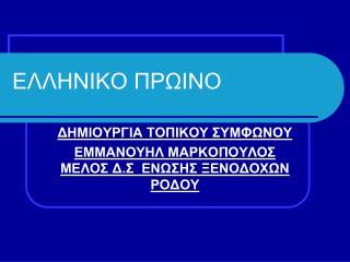 ΕΛΛΗΝΙΚΟ ΠΡΩΙΝΟ