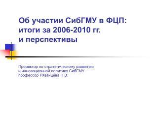 Об участии СибГМУ в ФЦП: итоги за 2006-2010 гг.  и перспективы