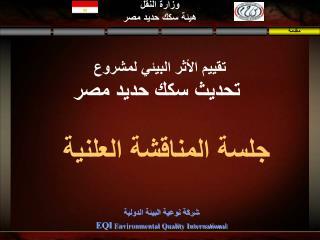 وزارة النقل هيئة سكك حديد مصر