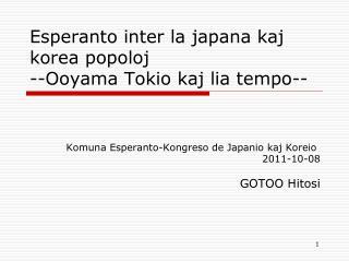 Esperanto inter la japana kaj korea popoloj --Ooyama Tokio kaj lia tempo--