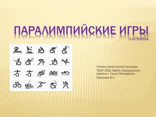 Паралимпийские  игры (1-11 классы)