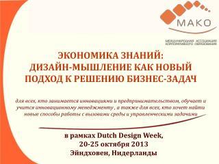 в рамках  Dutch Design Week, 20-25  октября  2013  Эйндховен , Нидерланды