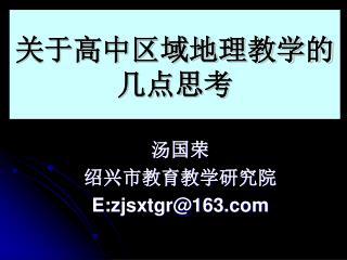 汤国荣 绍兴市教育教学研究院 E:zjsxtgr@163