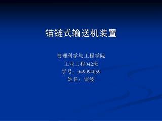 锚链式输送机装置 管理科学与工程学院 工业工程 042 班 学号: 049094059 姓名:谈波