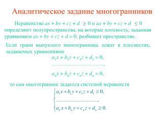 Аналитическое задание многогранников