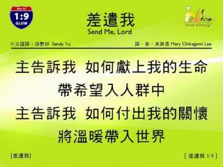 send me Lord chn