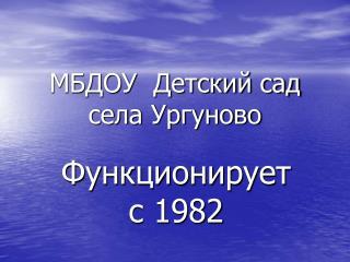 МБДОУ  Детский сад  села Ургуново