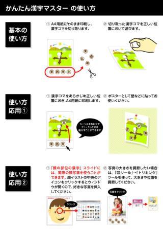 easy kanji master