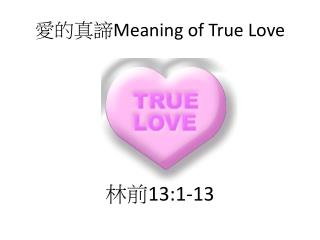 愛的真諦 Meaning of True Love