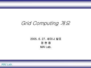 Grid Computing  개요