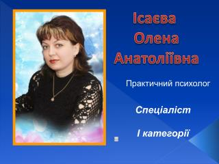 Ісаєва  Олена Анатоліївна