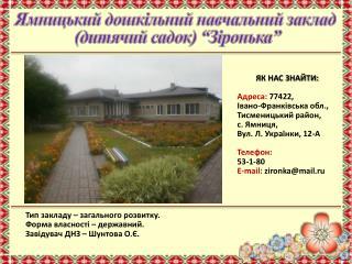 """Ямницький  дошкільний  навчальний заклад  (дитячий садок)  """"Зіронька"""""""