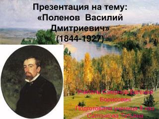Презентация на тему: «ПоленовВасилий Дмитриевич» (1844-1927)