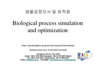 생물공정모사 및 최적화 Biological process simulation and optimization