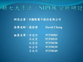 新七大手法、 SIPOC 分析研討