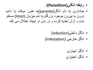 رابطه انگلی( Parasitism ):
