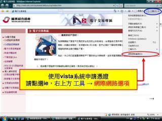 使用 vista 系統申請憑證 請點選 ie ,右上方  工具  →  網際網路選項