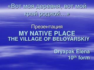 «Вот моя деревня, вот мой край родной…»