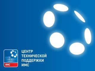 ООО «Центр технической поддержки ИМС» - сервис, достойный Вашего профессионализма!