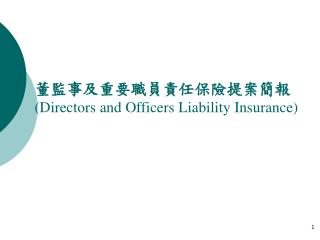 董監事及重要職員責任保險提案簡報 (Directors and Officers Liability Insurance)