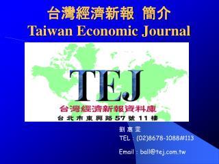 台灣經濟新報  簡介 Taiwan Economic Journal
