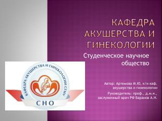 Кафедра акушерства и гинекологии