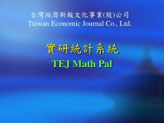 台灣經濟新報文化事業 ( 股 ) 公司   Taiwan Economic Journal Co., Ltd.