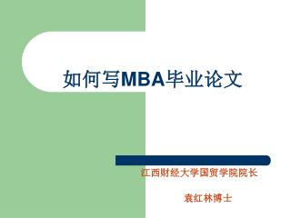 如何写 MBA 毕业论文