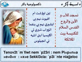 Tenov2t `m`fiwt nem `p23ri : nem Pi=p=n=a  =e=0=v  : =x=e 5ekkl3cia: `p3i `nte niajjeloc