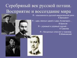 Серебряный век русской поэзии.  Восприятие и воссоздание мира