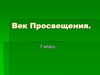 Век Просвещения.