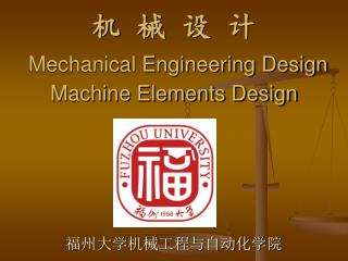 机  械  设  计 Mechanical Engineering Design Machine Elements Design