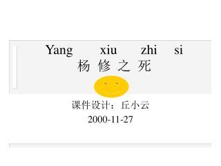 Yang        xiu       zhi     si 杨  修  之  死