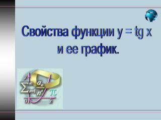 Свойства функции у = tg х  и ее график.