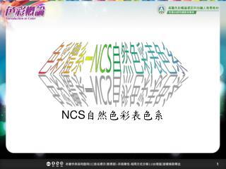 色彩體系─ NCS 自然色彩表色系