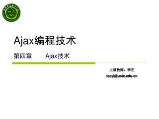 Ajax 编程技术 第四章 Ajax 技术