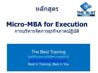 หลักสูตร Micro-MBA for Execution การบริหารจัดการธุรกิจภาคปฏิบัติ