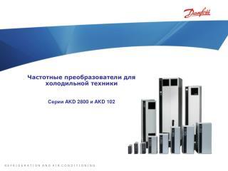 Частотные преобразователи для холодильной техники Серии  AKD 2800  и  AKD 102